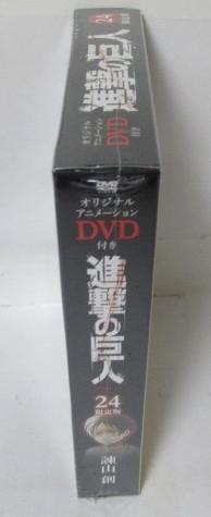 DVD付き限定版 進撃の巨人 24巻 諫山創/講談社_画像2