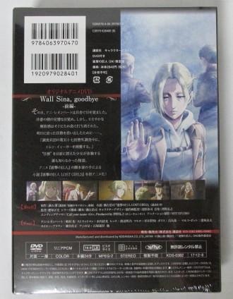 DVD付き限定版 進撃の巨人 24巻 諫山創/講談社_画像3