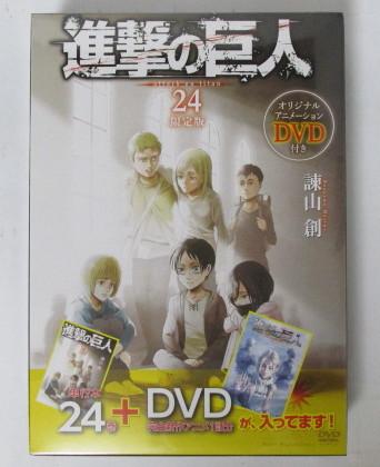 DVD付き限定版 進撃の巨人 24巻 諫山創/講談社
