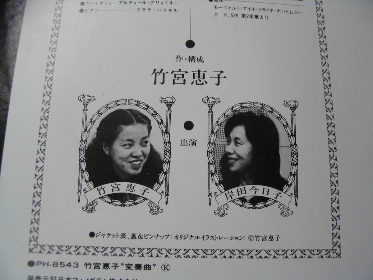 鮮LP,竹宮恵子. 変奏曲. 岸田今日子.初回イラストピンナップ付_画像3