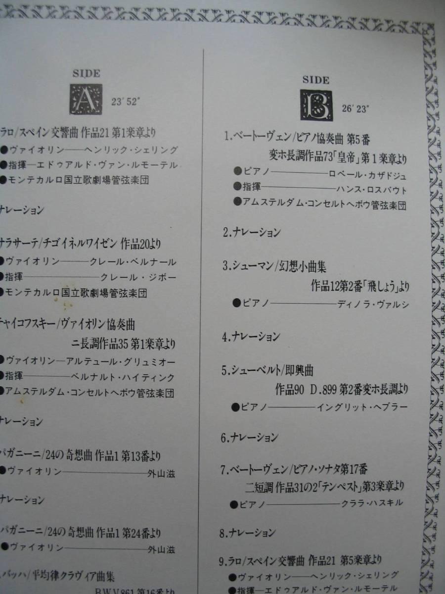 鮮LP,竹宮恵子. 変奏曲. 岸田今日子.初回イラストピンナップ付_画像4