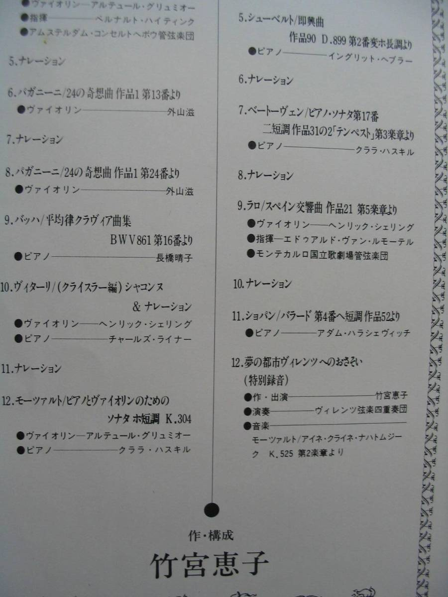 鮮LP,竹宮恵子. 変奏曲. 岸田今日子.初回イラストピンナップ付_画像5