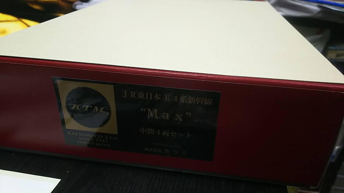 HO KTM(カツミ) E4系 MAX 中間4両セット