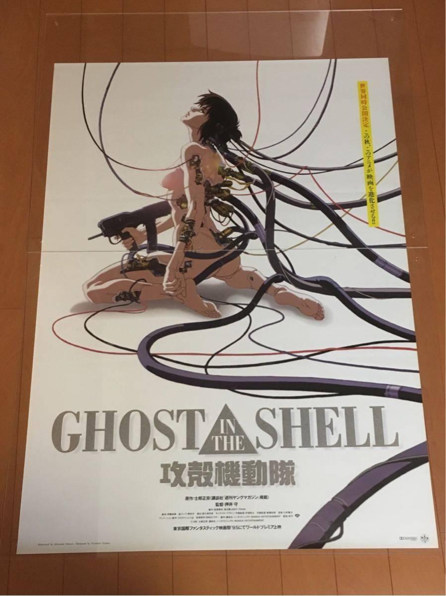 【映画ポスター】GOHST IN THE SHELL 攻殻機動隊 押井守 *B1サイズ 士郎正宗 MAMORU OSH