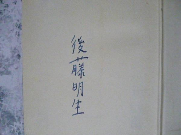 書かれない報告 後藤明生 河出書房新社 【初版・帯・サイン】_画像2