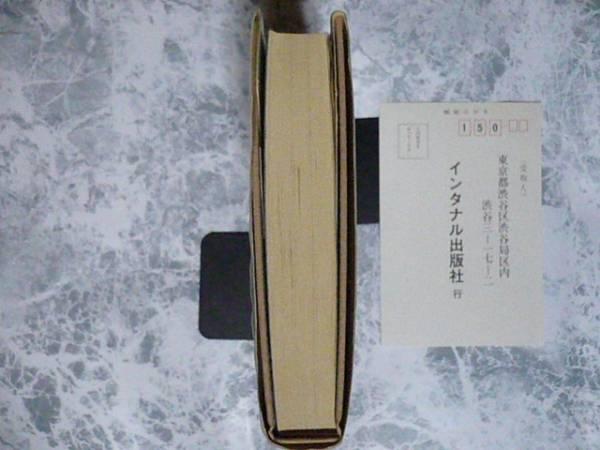 眠り男の目―追分だより 後藤明生 インタナル出版社【初版・帯】_画像3