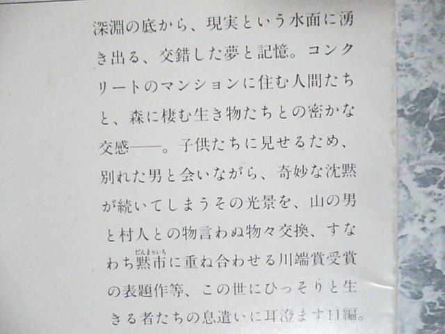 ヤフオク! - 津島佑子 文庫5冊 我が父たち・山を走る女・寵児...