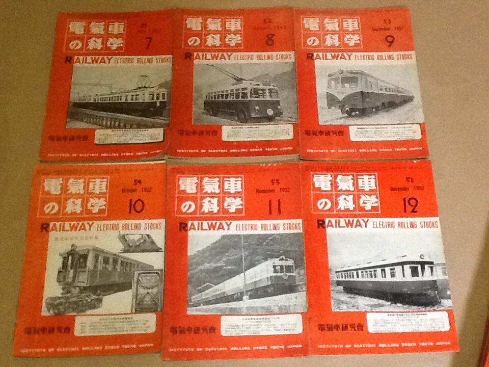 1952年~53年 電気車の科学 15冊セット
