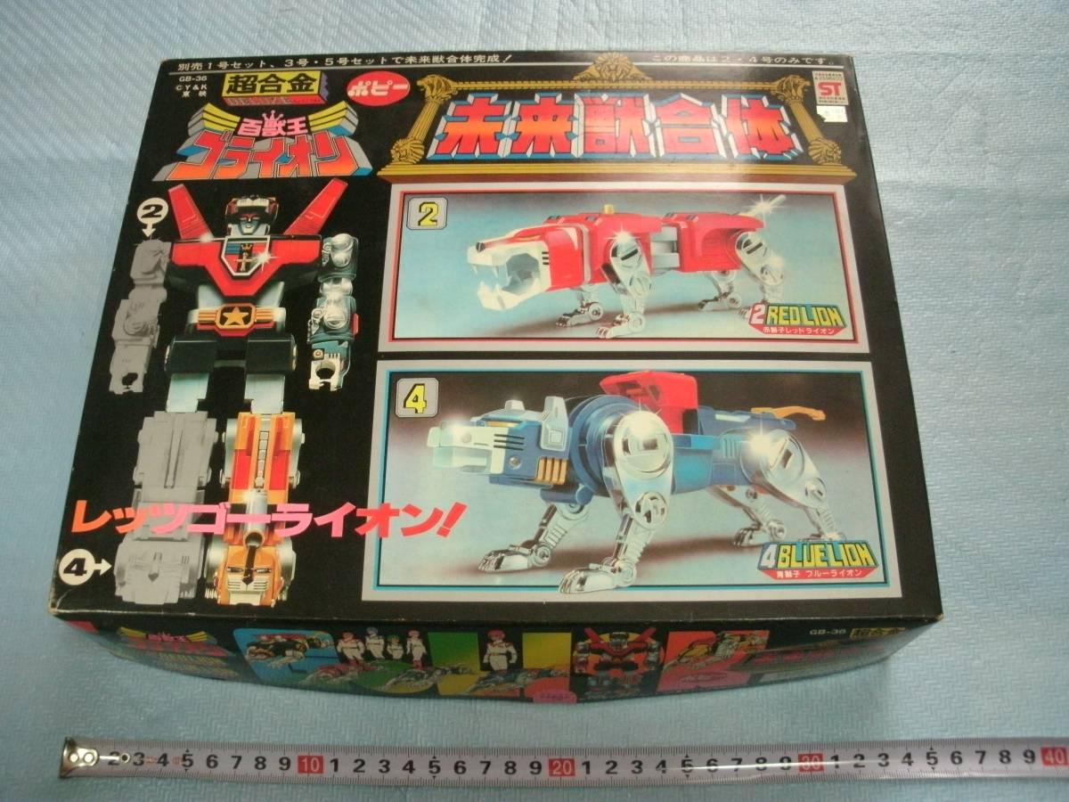 1円~ ポピー DX 超合金 未来獣合体 ゴライオン 1期 初期メッキ版 完品 美品 ポピニカ 当時物 GB-36_画像5