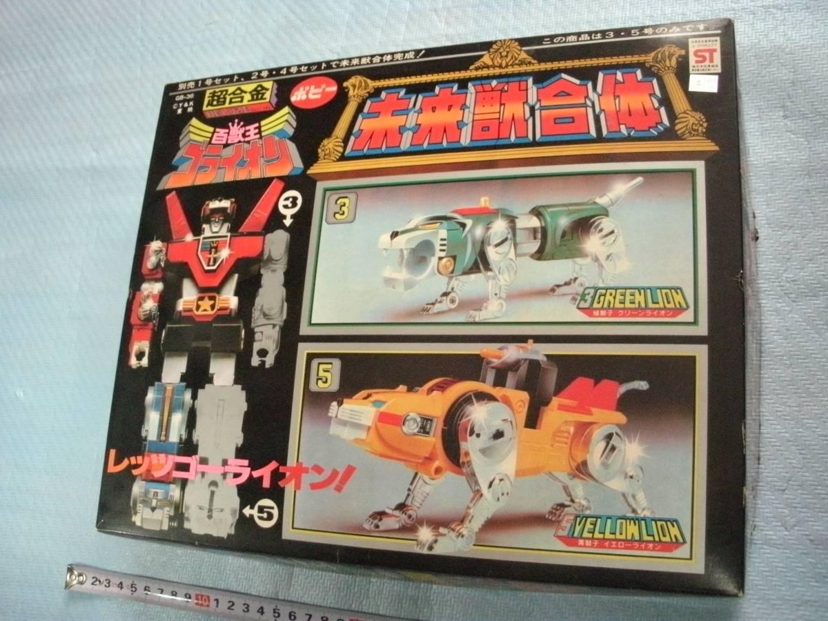 1円~ ポピー DX 超合金 未来獣合体 ゴライオン 1期 初期メッキ版 完品 美品 ポピニカ 当時物 GB-36_画像8