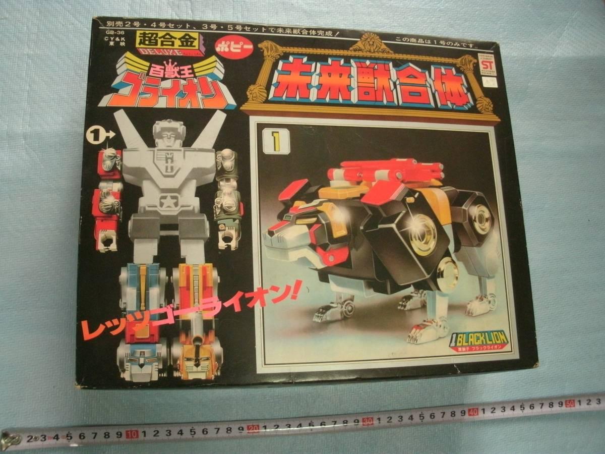 1円~ ポピー DX 超合金 未来獣合体 ゴライオン 1期 初期メッキ版 完品 美品 ポピニカ 当時物 GB-36_画像2