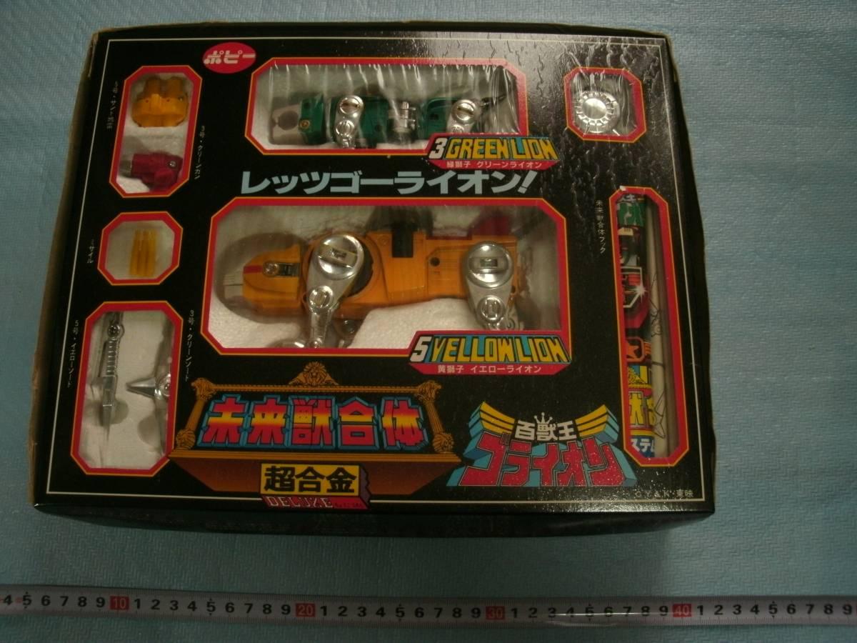 1円~ ポピー DX 超合金 未来獣合体 ゴライオン 1期 初期メッキ版 完品 美品 ポピニカ 当時物 GB-36_画像9