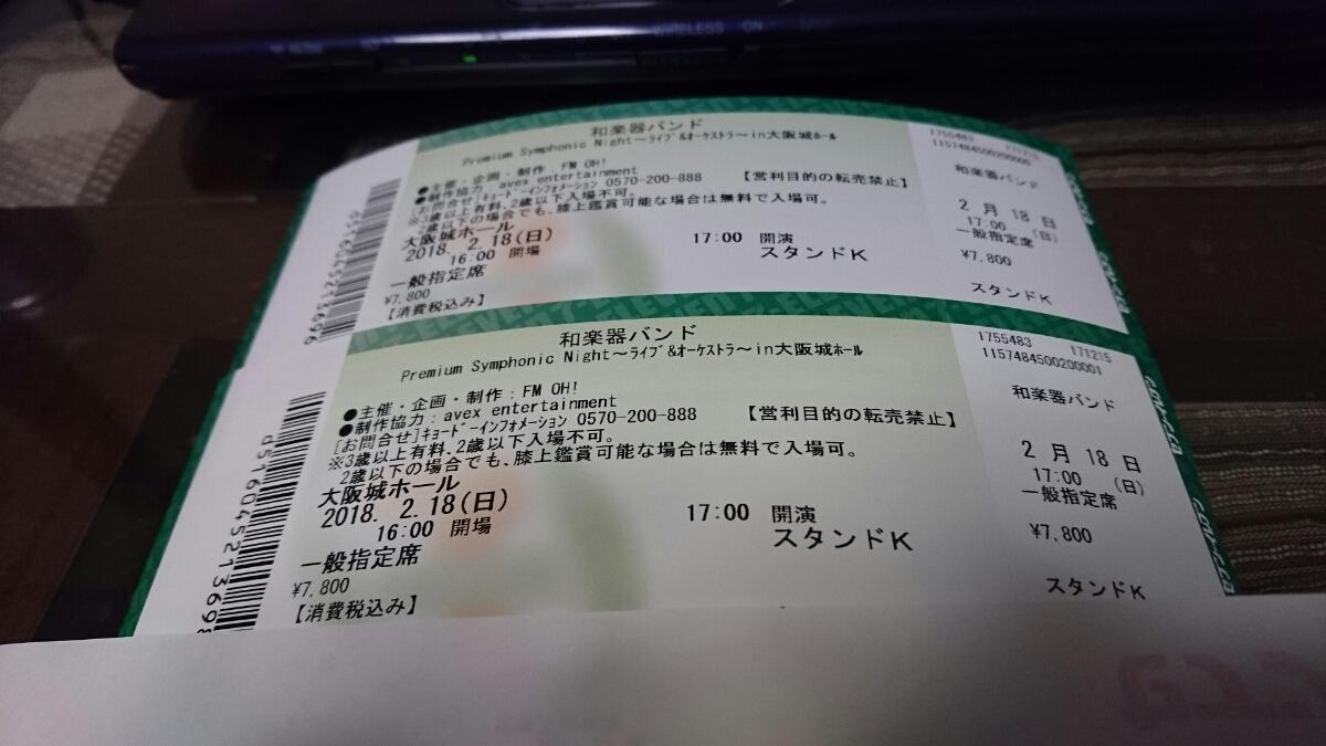 1枚ずつに分けて格安出品♪2/18(日)和楽器バンドライブin大阪城ホール!めっちゃ楽しいよっ!①