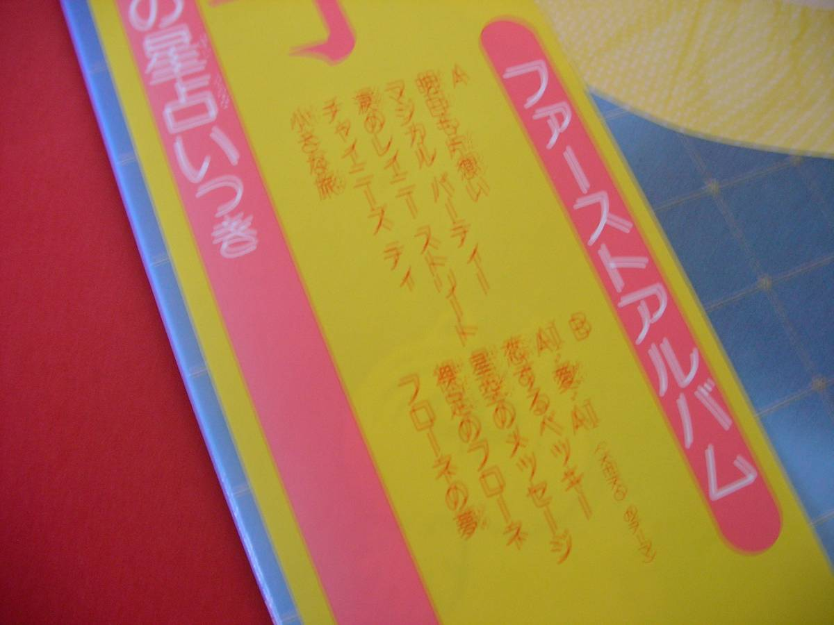 稀少☆LP 帯付 潘恵子 【ファーストアルバム】 ピンナップポスター・愛の星占いつき 声優 _画像3