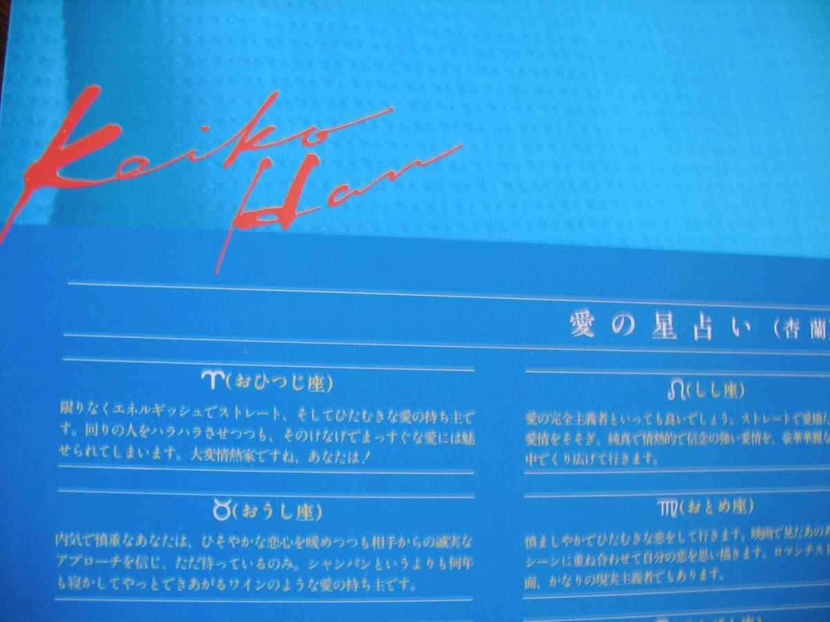 稀少☆LP 帯付 潘恵子 【ファーストアルバム】 ピンナップポスター・愛の星占いつき 声優 _画像8