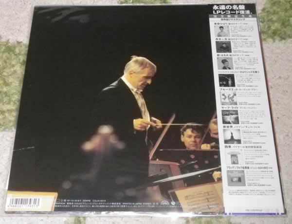 ドヴォルザーク:交響曲第9番 新世界より / ヴァーツラフ・ノイマン指揮 チェコ・フィルハーモニー管弦楽団 アナログ・レコード_画像2