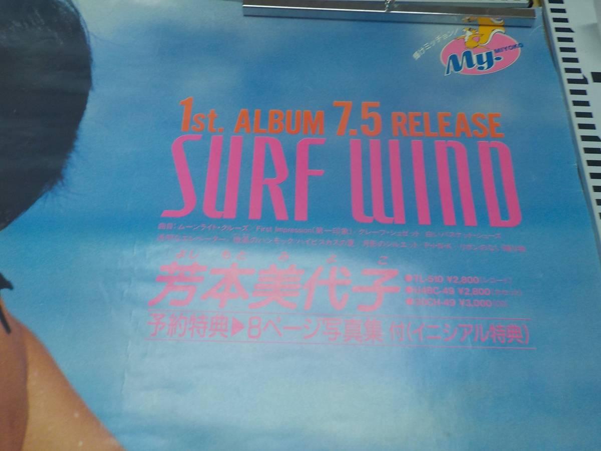 【N/X】芳本美代子 ポスター SURF WIND/テイチクレコード/告知ポスター_画像5