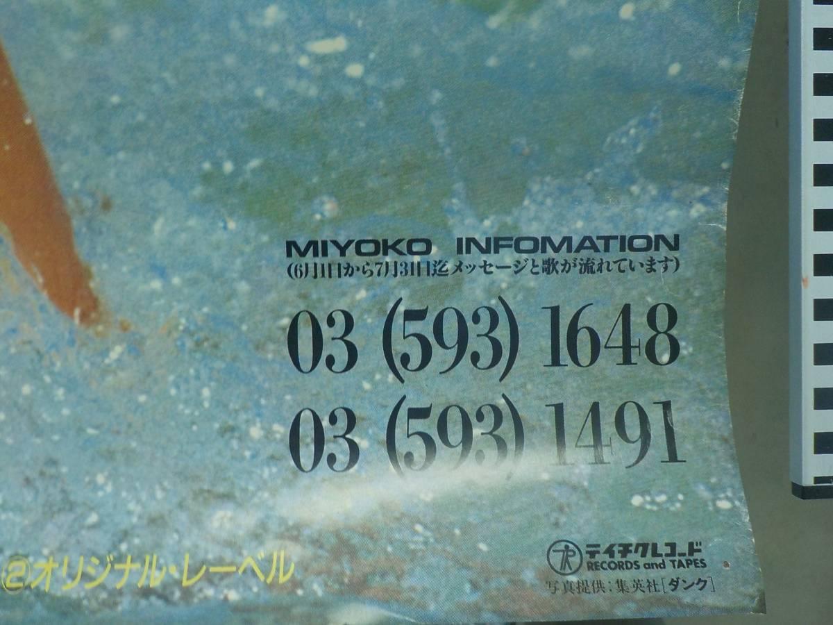 【N/X】芳本美代子 ポスター SURF WIND/テイチクレコード/告知ポスター_画像3