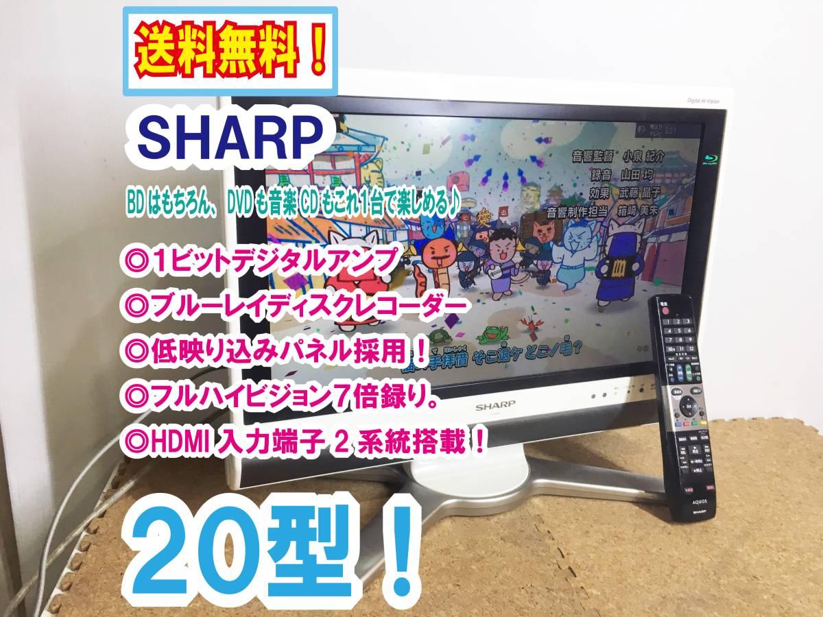 ◎送料無料★極上超美品★中古◎ SHARP 20型1ビットデジタルアンプ&ブルーレイディスクレコーダー内蔵!液晶カラーテレビ【LC-20DX1】i311