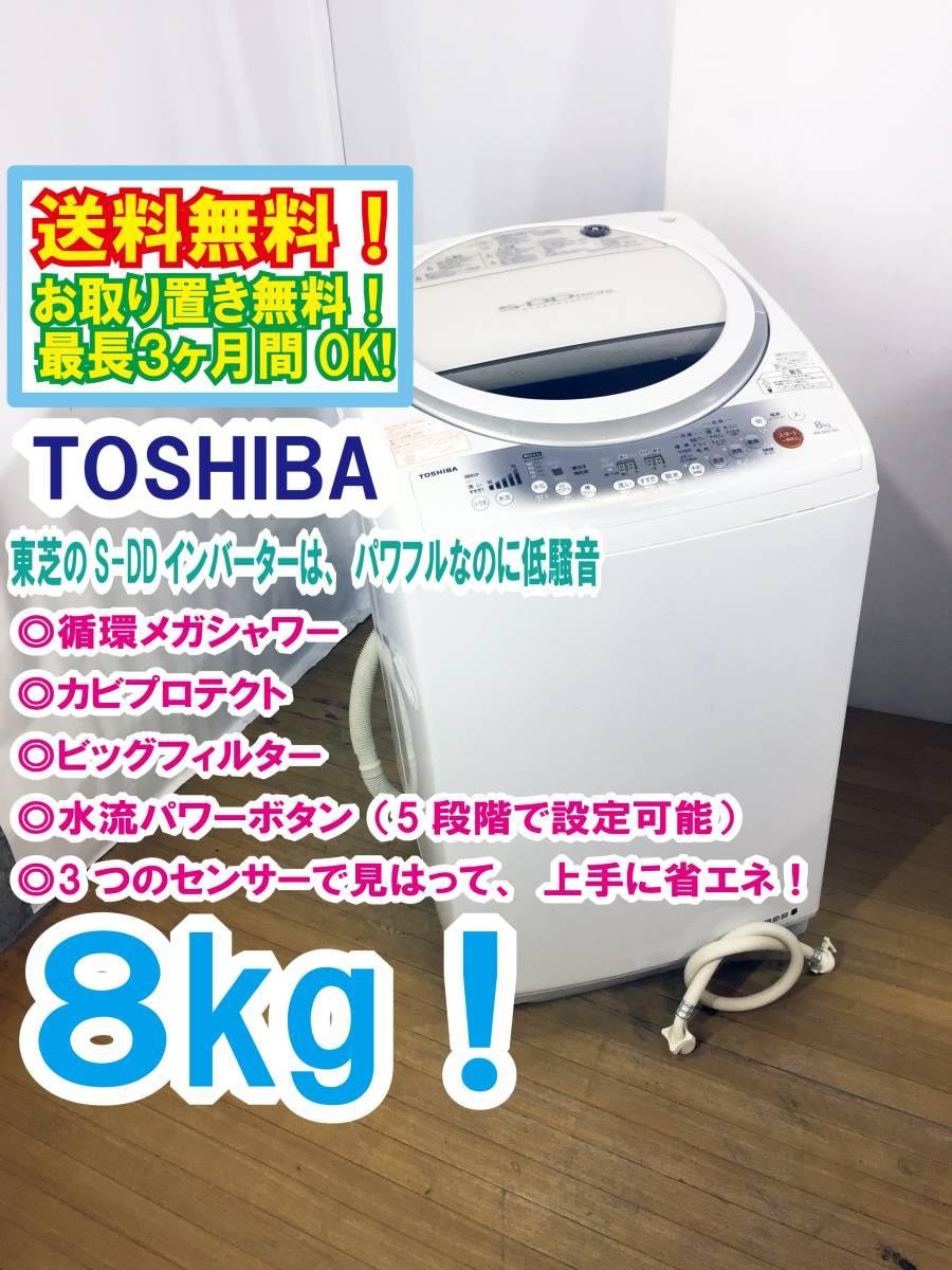◇送料無料!★極上超美品★中古◎ TOSHIBA 8㎏ S-DDインバーター&カビプロテクト 槽洗浄