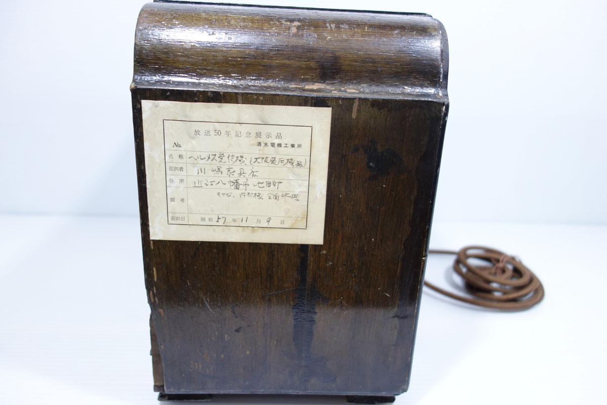 真空管ラジオ ヘルメス受信機 P-4型 ジャンク [Hermes][大阪電圧機器]_画像2