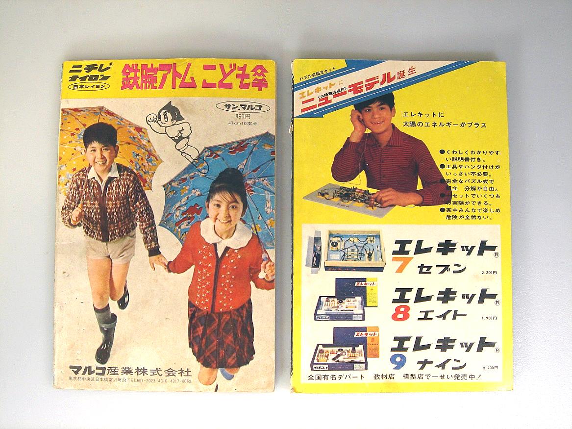 ☆☆光文社 少年 『 鉄腕アトム 2冊 』 ふろく漫画 手塚治虫 1965年 昭和40年★★_画像2