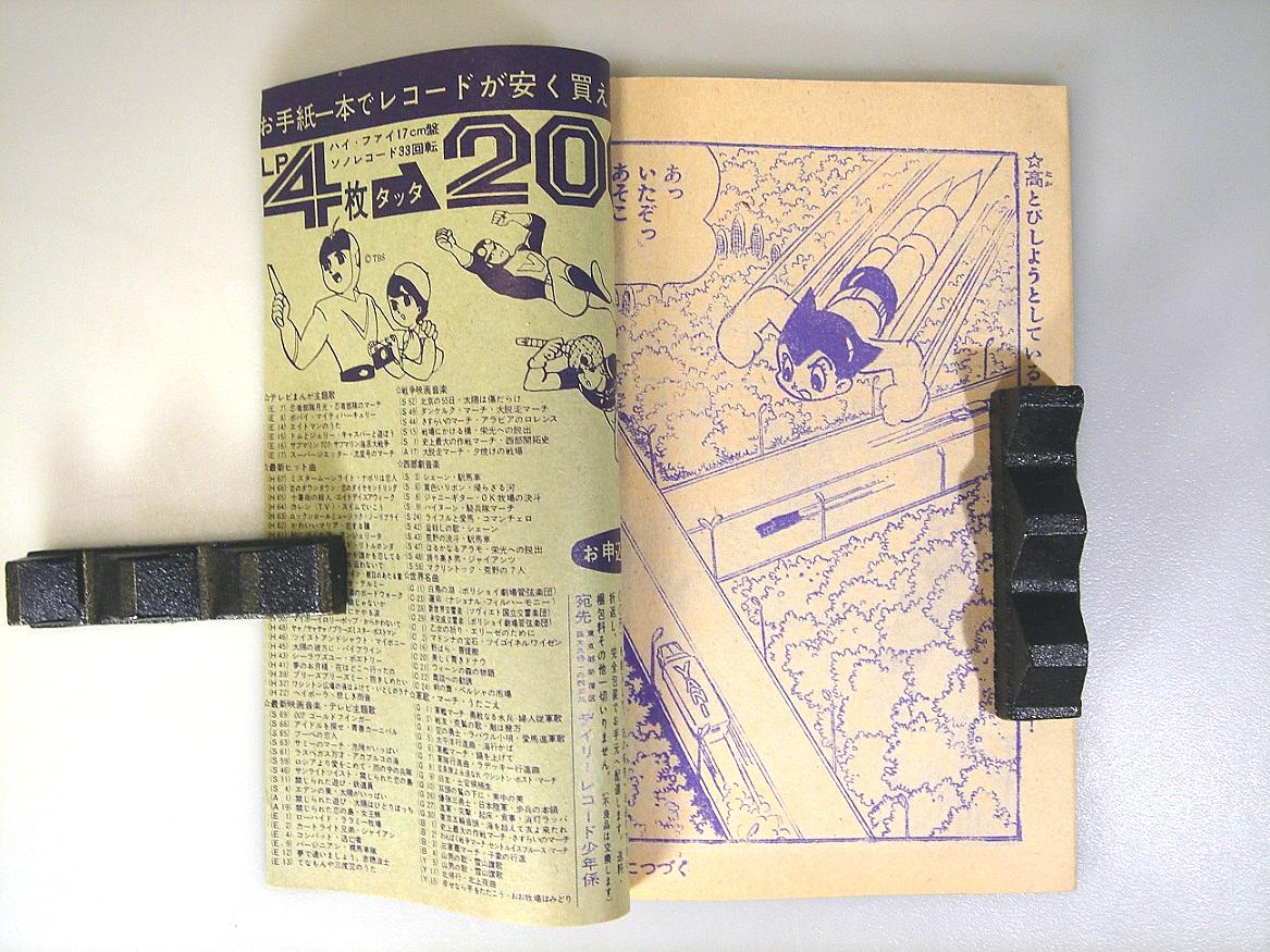 ☆☆光文社 少年 『 鉄腕アトム 2冊 』 ふろく漫画 手塚治虫 1965年 昭和40年★★_画像6