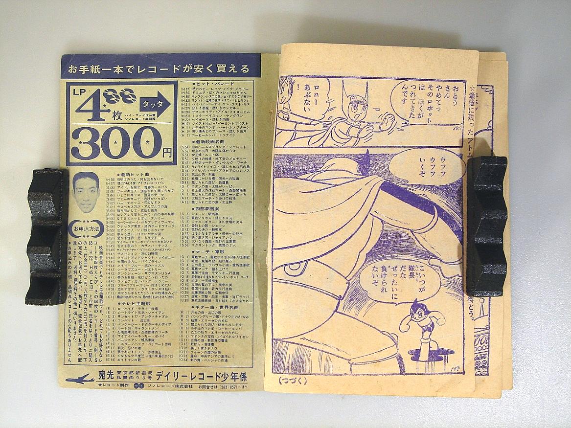 ☆☆光文社 少年 『 鉄腕アトム 2冊 』 ふろく漫画 手塚治虫 1965年 昭和40年★★_画像4
