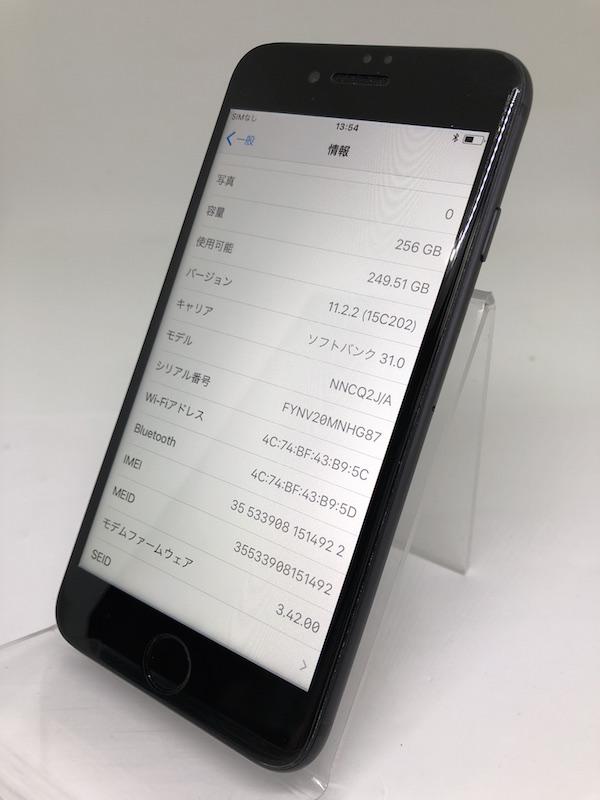 ★ [中古美品] iPhone7 ブラック 黒 256GB 国内版SIMフリー NNCQ2J/A 強化ガラスフィルム装着済み_画像4