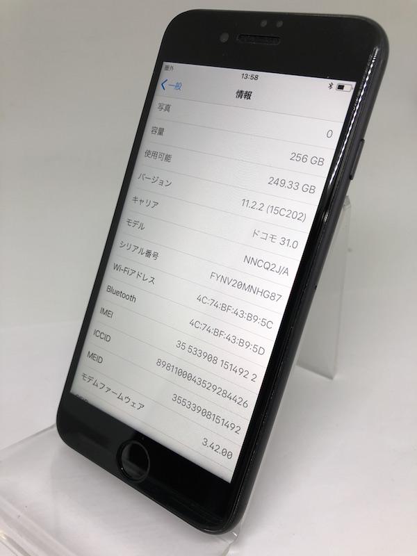 ★ [中古美品] iPhone7 ブラック 黒 256GB 国内版SIMフリー NNCQ2J/A 強化ガラスフィルム装着済み_画像5