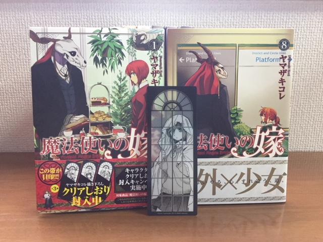 おまけ付き!オール帯付き!ほぼ初版!「 魔法使いの嫁 」  1~8巻(最新) 全巻セット 手渡しOK!