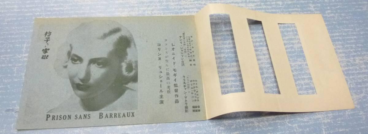 映画チラシ★格子なき牢獄 日比谷映画劇場★コリンヌ・リュシェール_画像2