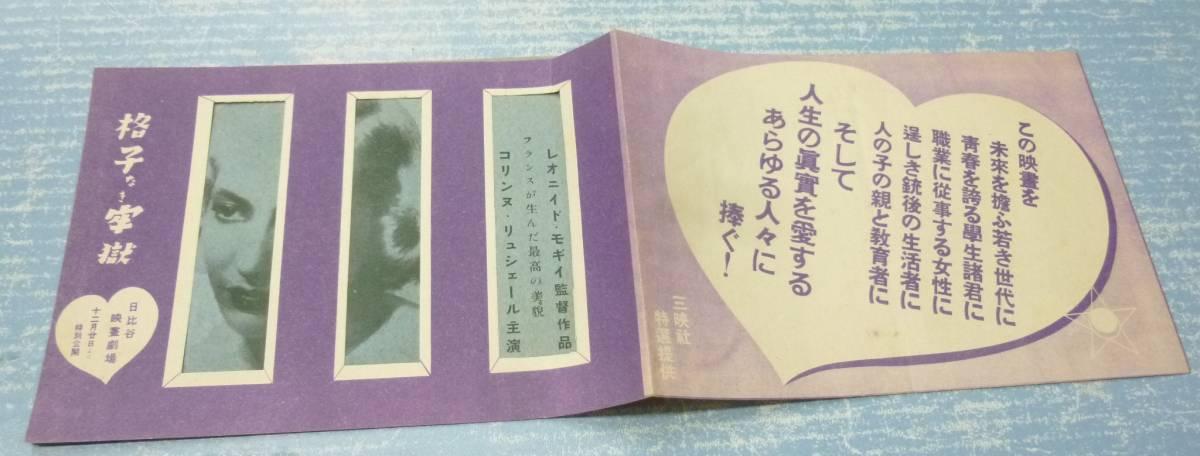映画チラシ★格子なき牢獄 日比谷映画劇場★コリンヌ・リュシェール