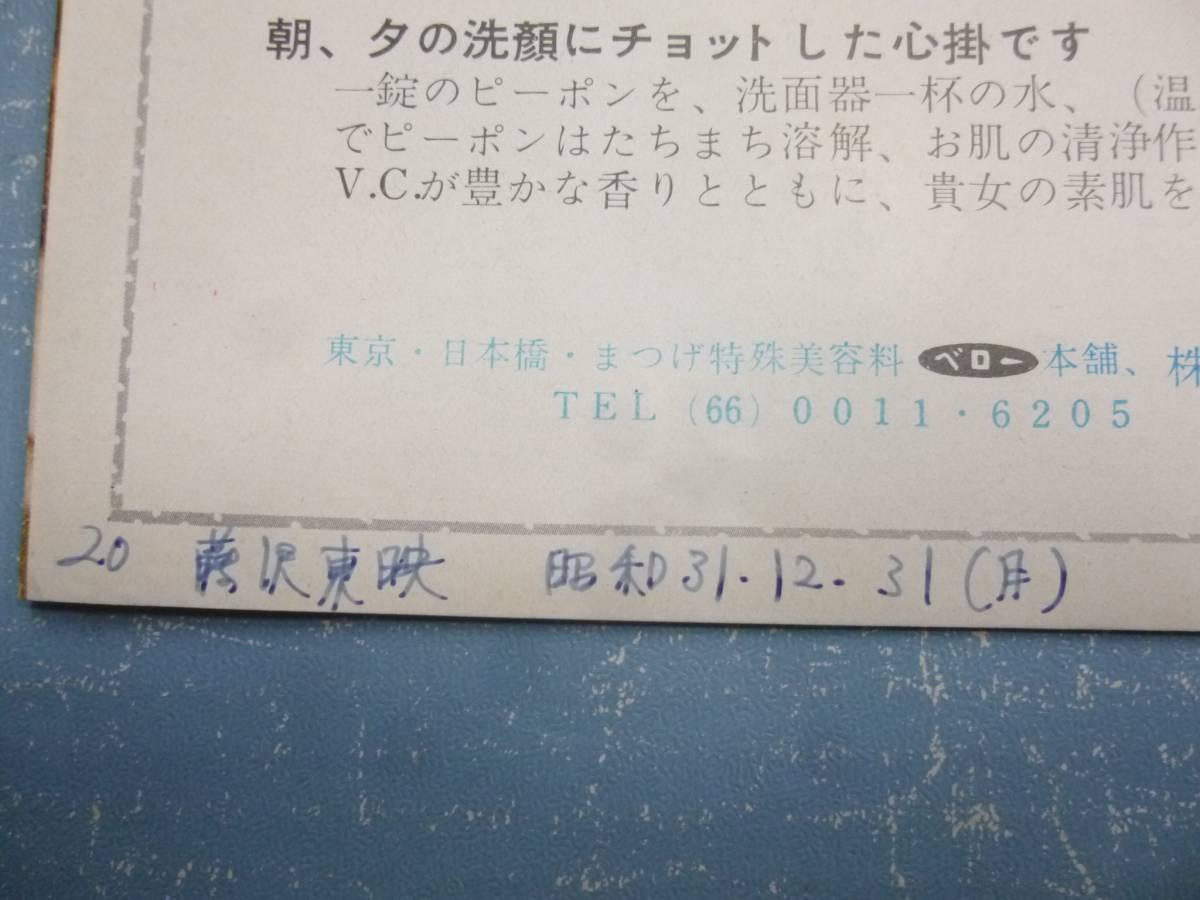 映画パンフ★東映ウイークリー 恐怖の空中殺人★片岡千恵蔵_画像4