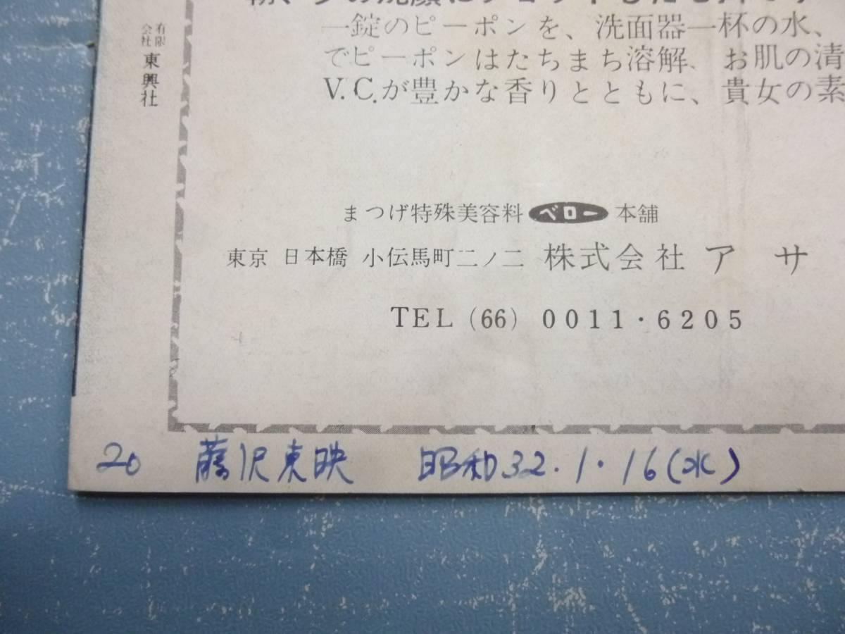 映画パンフ★東映ウイーク―リー 拳銃を捨てろ★高倉健_画像4