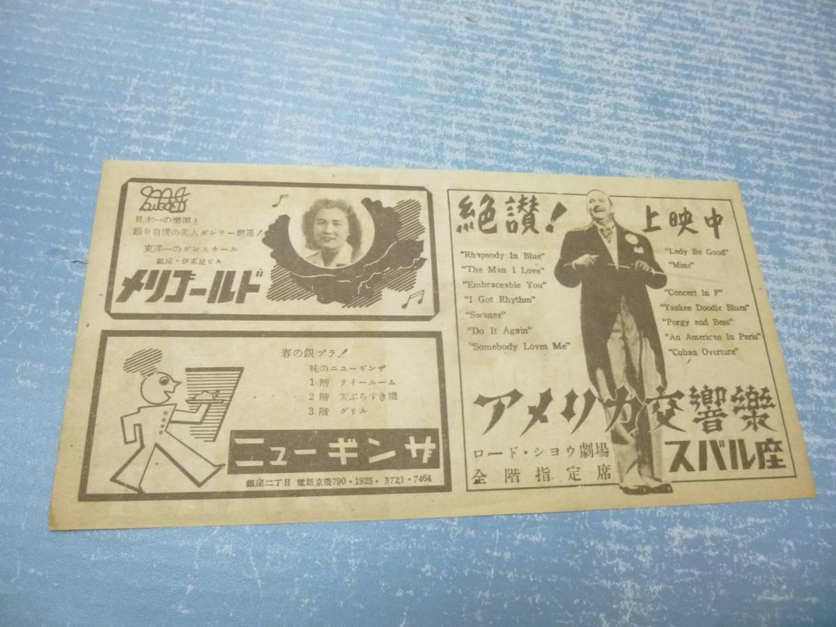 映画チラシ★ガス燈 スバル座★イングリッド・バーグマン_画像2