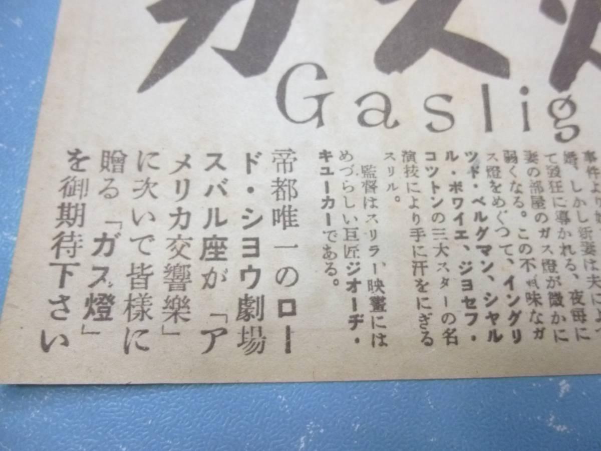 映画チラシ★ガス燈 スバル座★イングリッド・バーグマン_画像4
