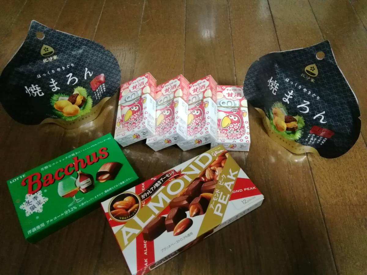 一円スタート★送料安い164円★チョコと焼まろん(栗)★詰め合わせ