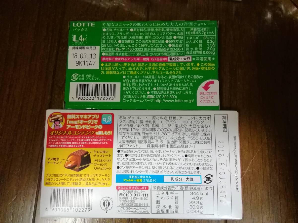 一円スタート★送料安い164円★チョコと焼まろん(栗)★詰め合わせ_画像2