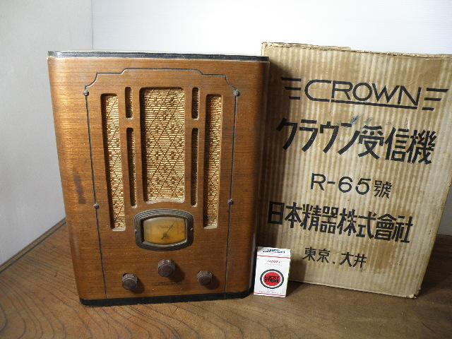 92 クラウン 受信機 R-65号 ※傷み / ラジオ 真空管 ジャンク品 昭和レトロ 古い 昔 戦前 戦後 古道具