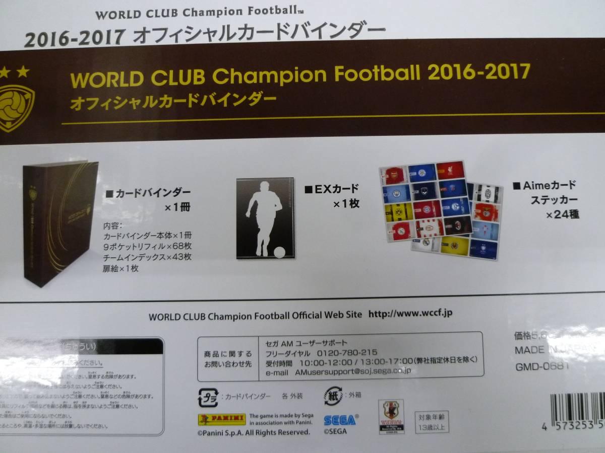 WCCF 16-17 オフィシャルカードバインダー 未使用品 ① 菅82_画像3