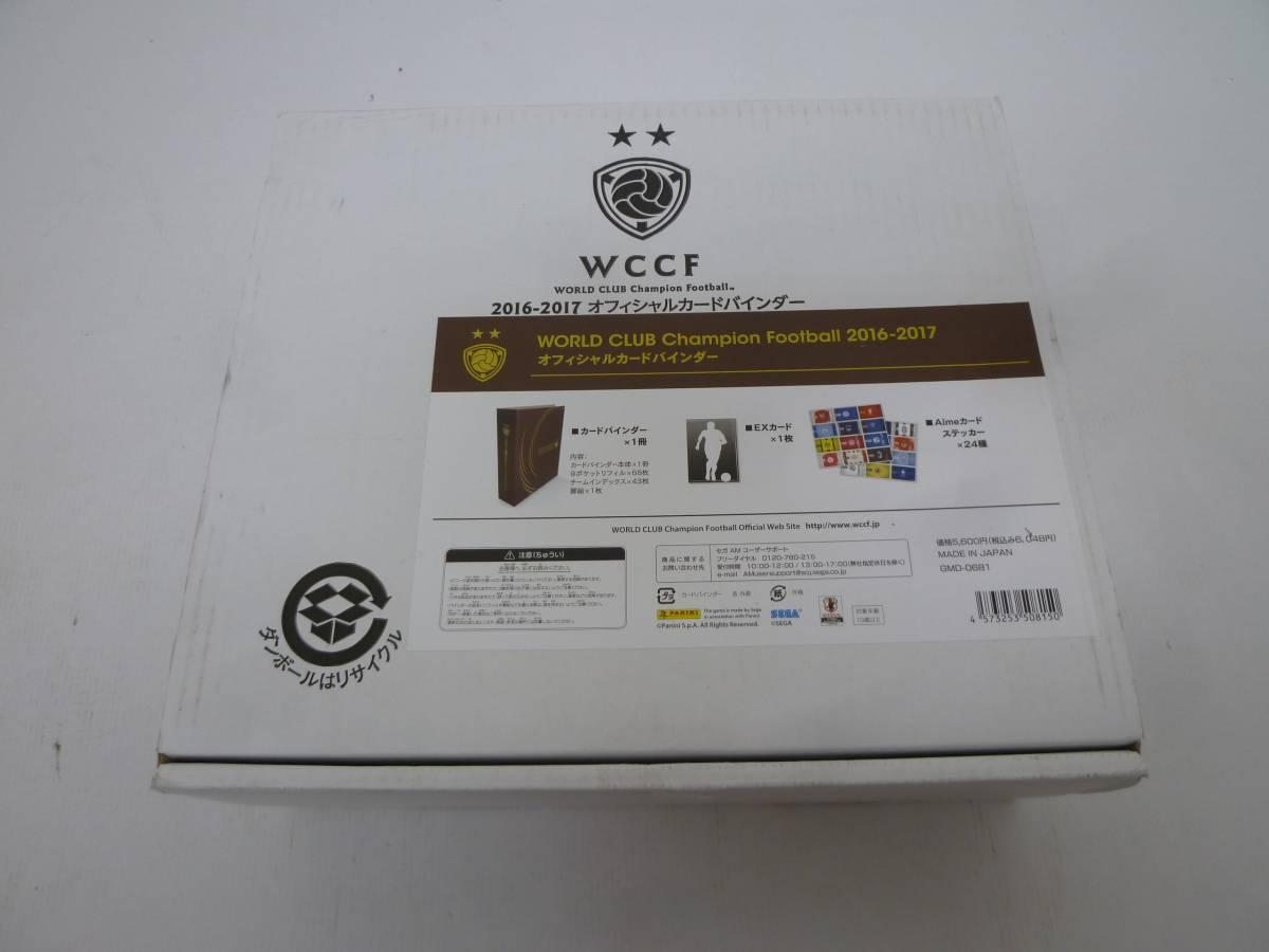 WCCF 16-17 オフィシャルカードバインダー 中古 ② 菅82