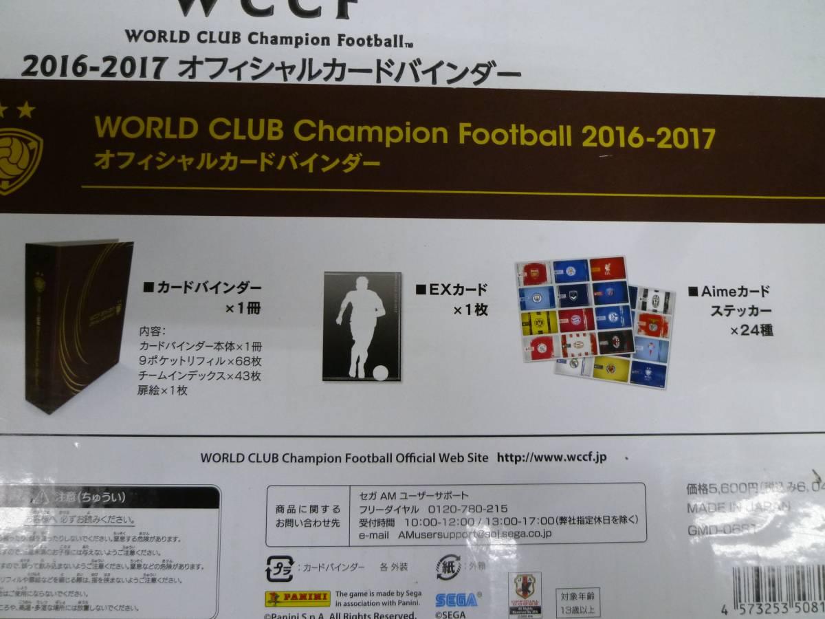 WCCF 16-17 オフィシャルカードバインダー 中古 ② 菅82_画像6