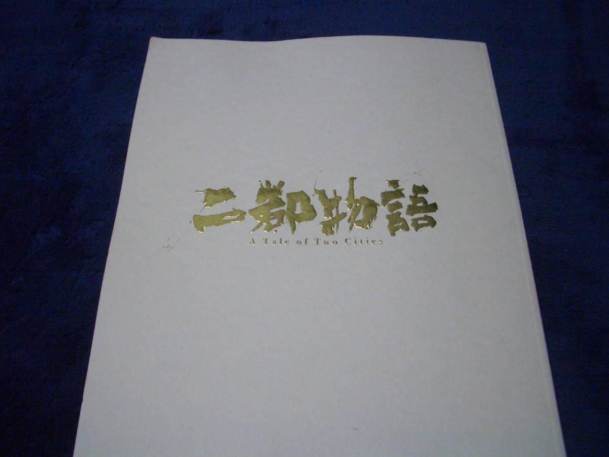 舞台パンフレット 二都物語 草なぎ剛/堀北真希/小澤征悦/三浦貴大