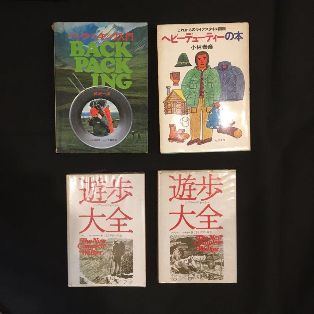 バックパキング入門・ヘビーデューティーの本・遊歩大全 3冊セット