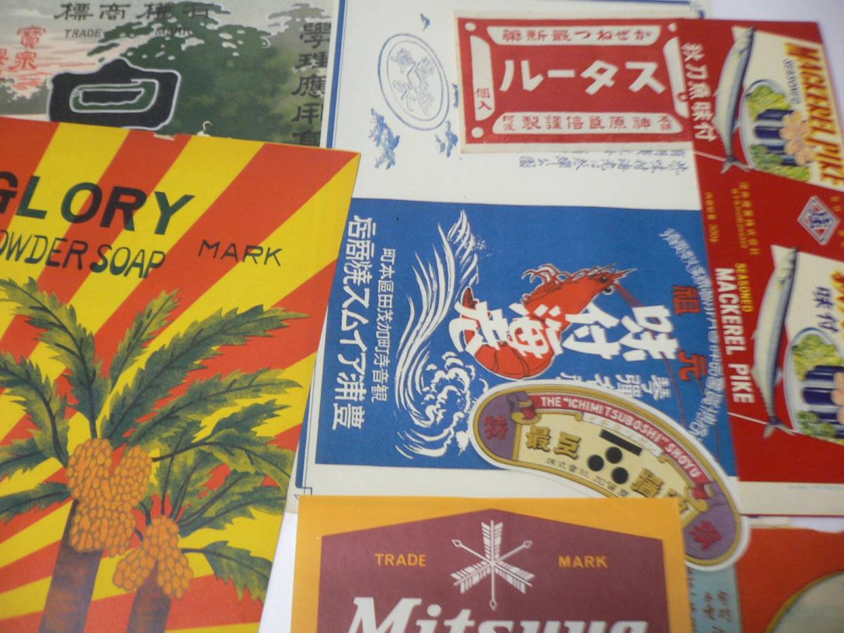 戦前戦後/食品飲料雑貨ラベル・チラシ25種大型含む