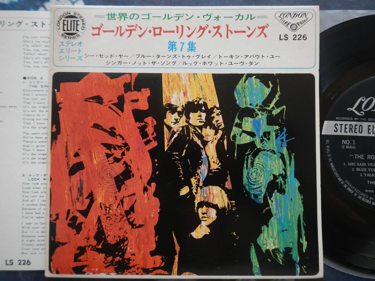 【EP】ローリングストーンズ(LS226ステレオエリートシリーズ第7集1969年キング5曲入33回転THE ROLLING STONES/VOL7)_画像1