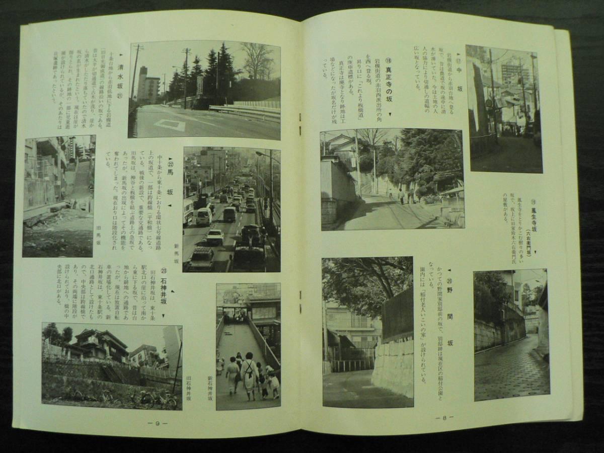 北区立郷土史シリーズ3 北区の坂道 / 北区教育委員会 1984年 東京都 地形 地名 歴史_画像3