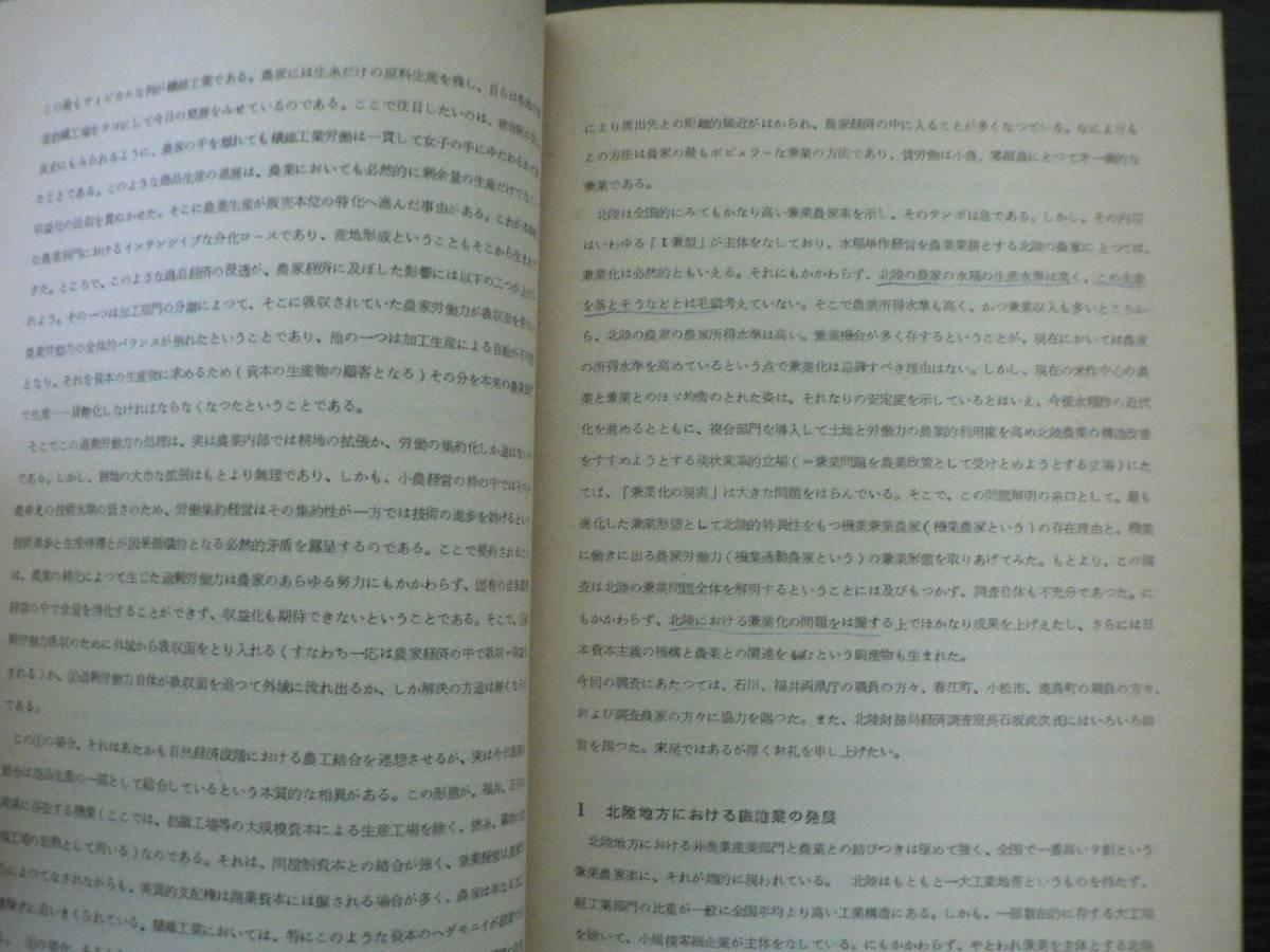 機業と農業 昭和40年度実態調査報告書 (その2) / 北陸農業研究会 1966年 農政_画像3