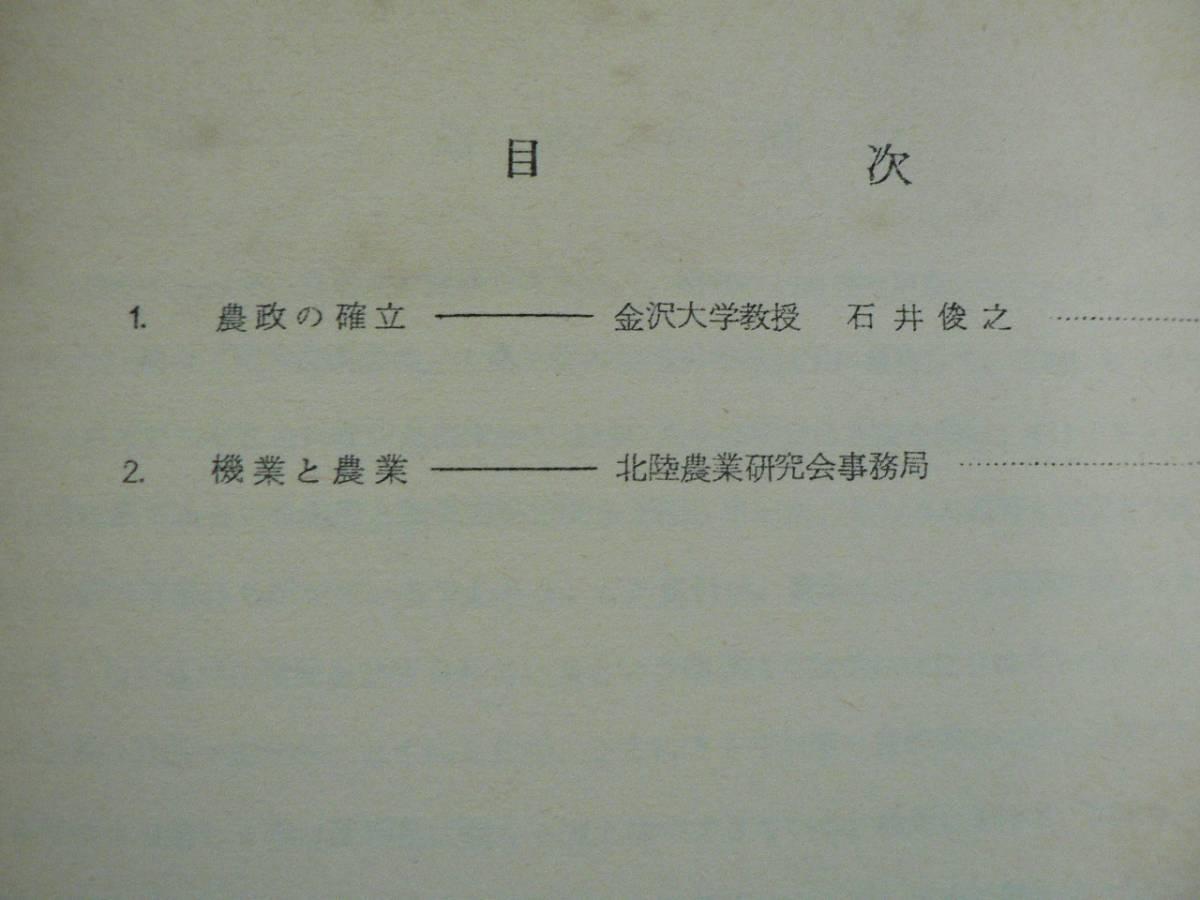 機業と農業 昭和40年度実態調査報告書 (その2) / 北陸農業研究会 1966年 農政_画像2